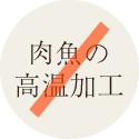 肉魚の高温加工禁止