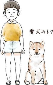 愛犬のトク