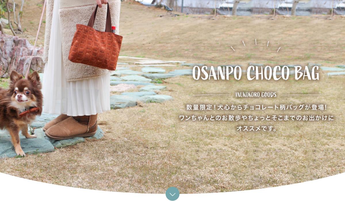 OSANPO CHOCO BAG 数量限定!犬心からチョコレート柄バッグが登場!ワンちゃんとのお散歩やちょっとそこまでのお出かけにオススメです。