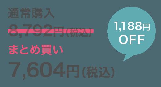 6400円