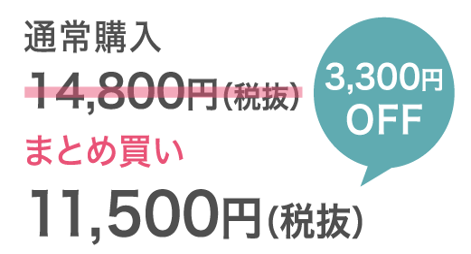 11500円