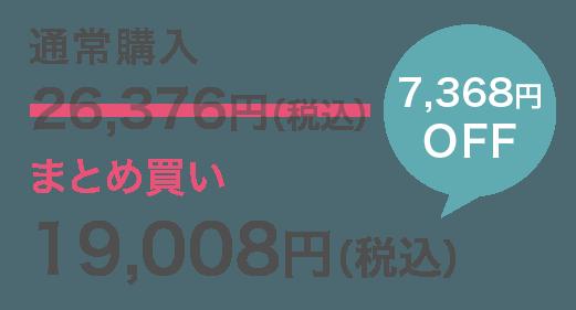 16000円