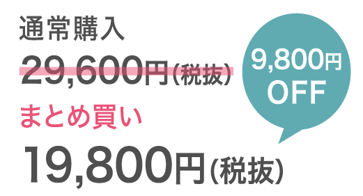 19800円
