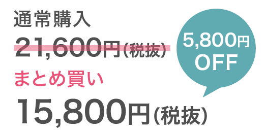 15800円