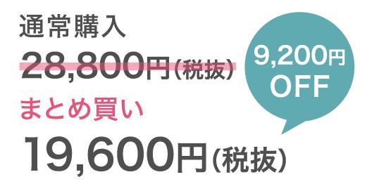 19600円