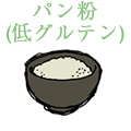 パン粉(低グルテン)