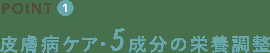 皮膚病ケア5成分の栄養調整
