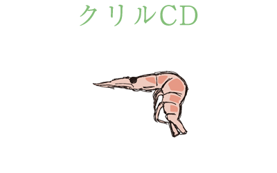 クリルCD