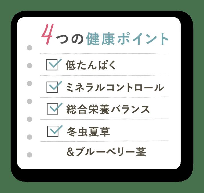 4つの健康ポイント