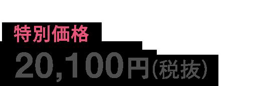 20100円