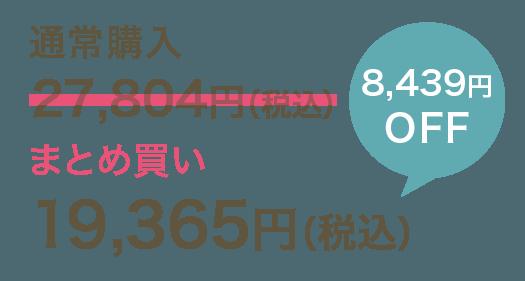 16300円