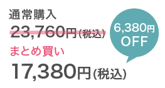 17380円