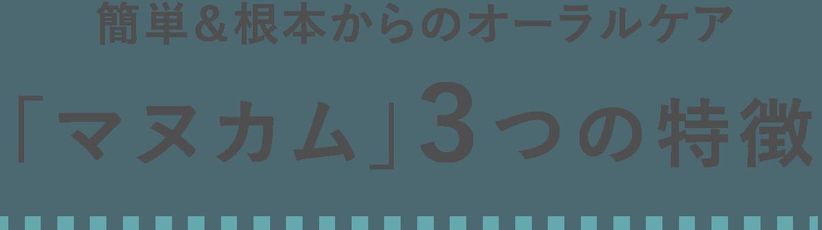 簡単&根本からのオーラルケア「マヌカム」3つの特徴