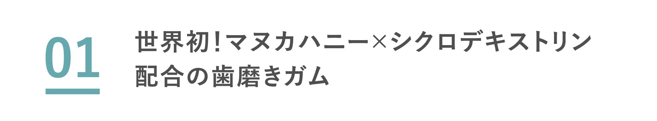 世界初!マヌカハニー、シクロデキストリン配合の歯磨きガム