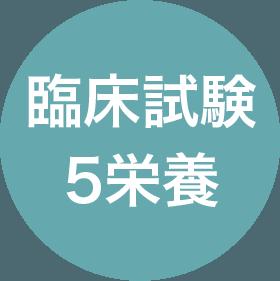 臨床試験5栄養