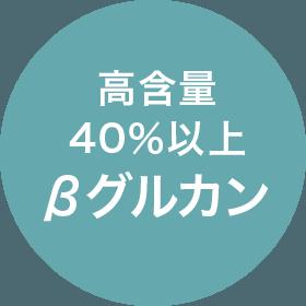 高含量40%以上βグルカン