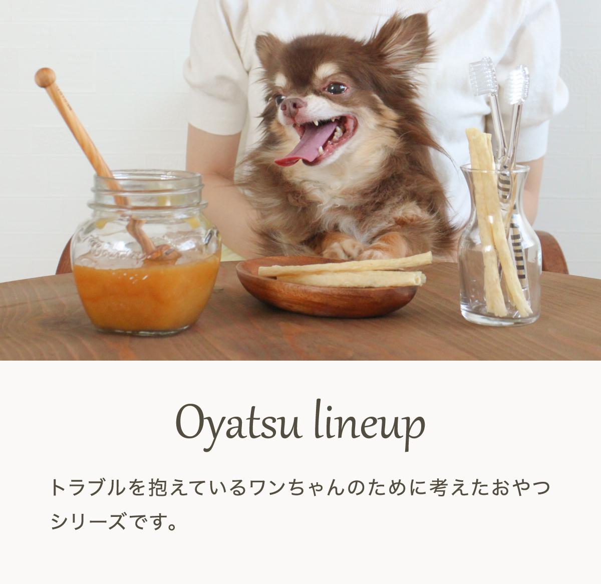 栄養調整に配慮した美味しい犬用おやつ
