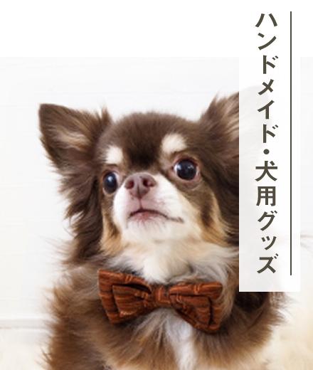 ハンドメイド・犬用グッズ